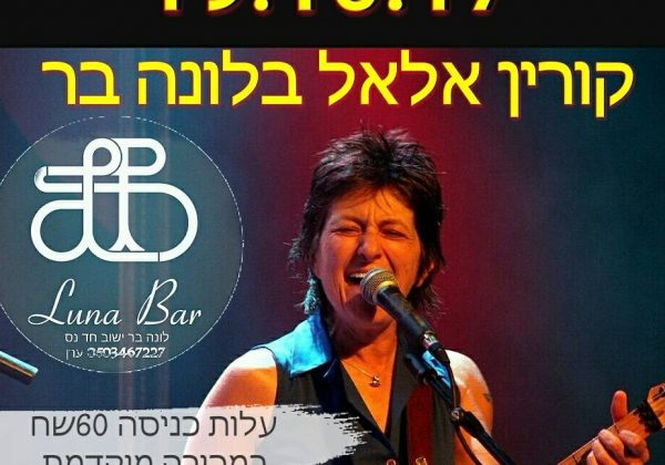 קורין אלאל בהופעה בלונה בר | 19.10.17