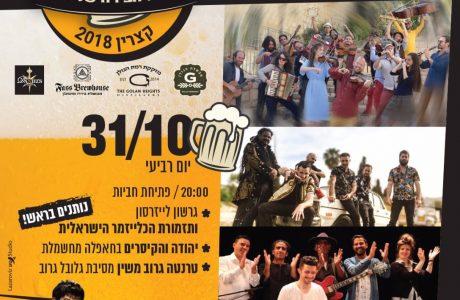צלילי בזלת – פסטיבל הבירה של הגולן | 31.10-1.11