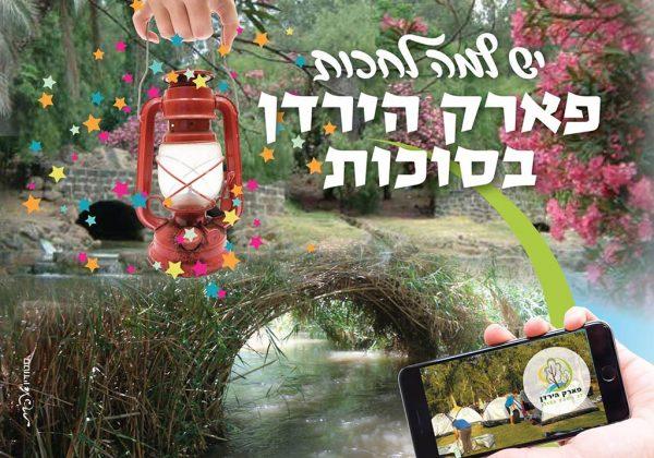 פעילויות סוכות בפארק הירדן