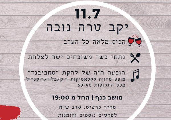 חגיגת יין, בשר ומוזיקה חיה | 11.7.19