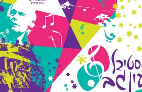 פסטיבל עין גב לזמר העברי | 2-4.4.18