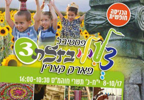 פסטיבל צלילי בזלת בקצרין | 8-10.10.17