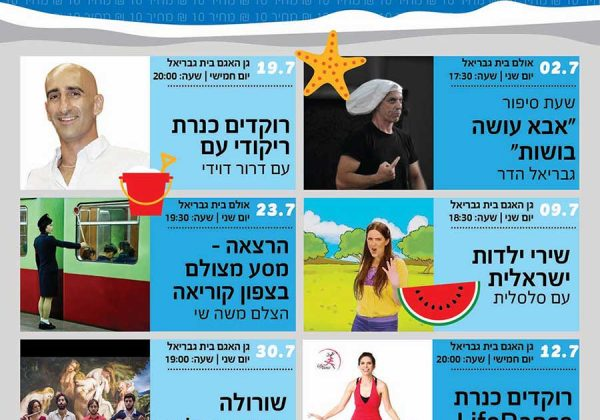 אירועי קיץ בעמק הירדן