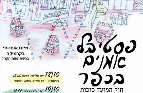 פסטיבל אמנים בכפר 18-21.10.16