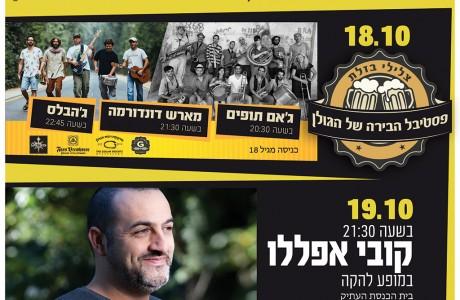 """פסטיבל הבירה של הגולן – חוה""""מ סוכות בקצרין העתיקה"""