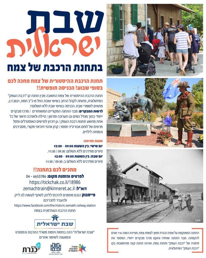 פרסום שבת ישראלית