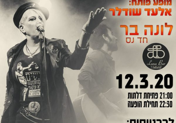 סי היימן בהופעה בלונה בר | 12.3.20