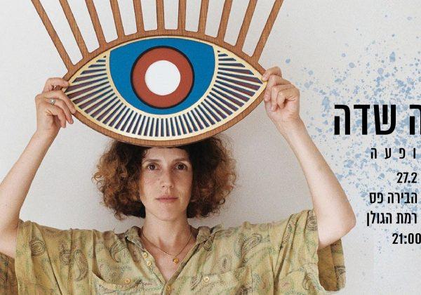 מיקה שדה בהופעה בבית הבירה פס, רמת הגולן | 27.2.20