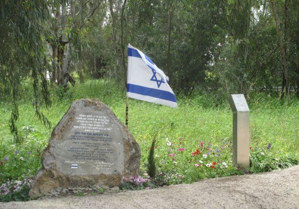שביל אלי כהן – בדרום רמת הגולן