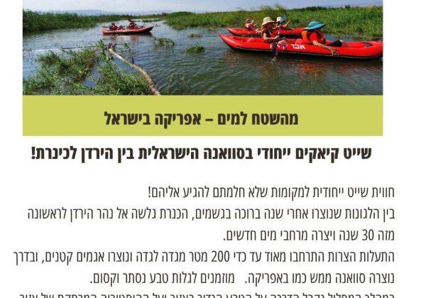 שייט לערבות הסוואנה של נהר הירדן עם אבוקיאק