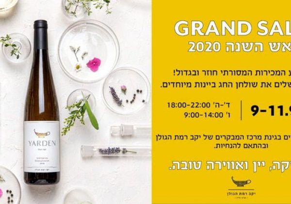 אירוע מכירת יין במרכז המבקרים של יקב רמת הגולן | 9-11.9.20